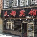 天都賓館(雙鴨山西平行路店)