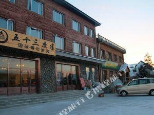 漠河北極村53度半國際青年旅舍