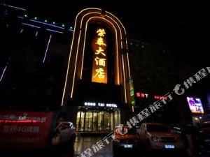 張掖榮泰大酒店