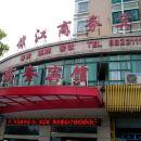 上饒錦江商務賓館