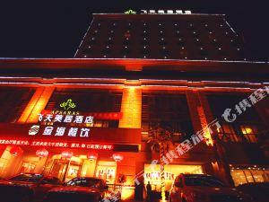 飛天美居精選酒店(天水新華路店)