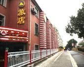 上海九宇旅店