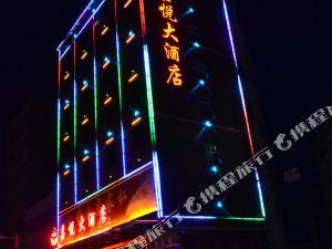 巴東嘉悅大酒店