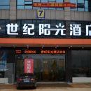 湘陰世紀陽光酒店