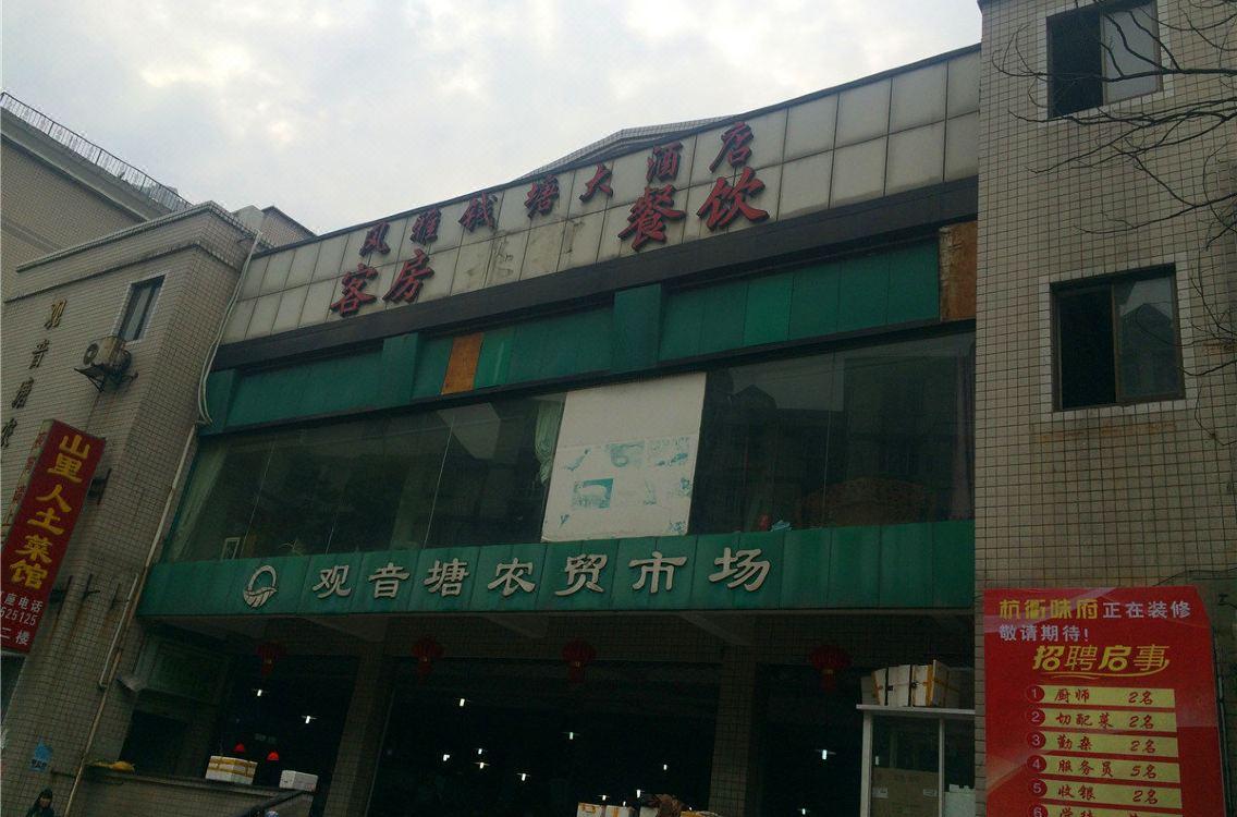 杭州風雅錢塘大酒店