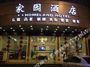 巴中家園酒店