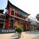 華山金榕賓館