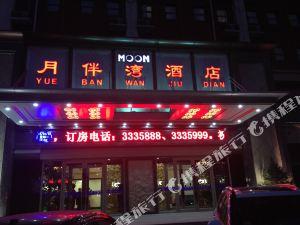 許昌月伴灣酒店