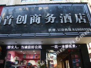 磐安首創商務酒店