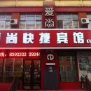 七台河愛尚快捷賓館