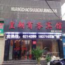 棗陽皇朝商務賓館