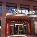 艾尼時尚精品酒店(辛集市政府店)