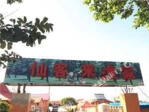 長海哈仙島仙客來漁家