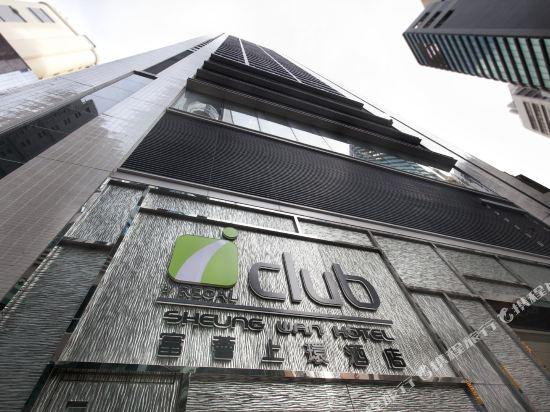 香港富薈上環酒店(iclub Sheung Wan Hotel)外觀