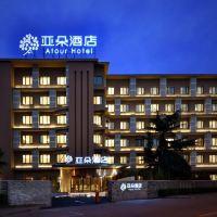 杭州黃龍亞朵酒店酒店預訂