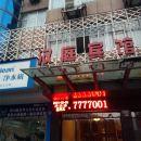 龍游漢庭賓館