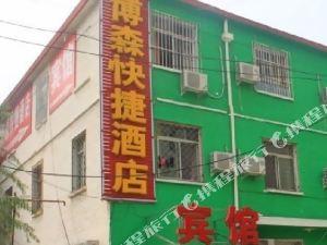 涿州博森快捷酒店