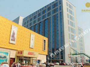 三河和悅庭酒店式公寓(原悅庭酒店公寓)