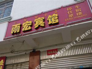 德昌雨宏賓館