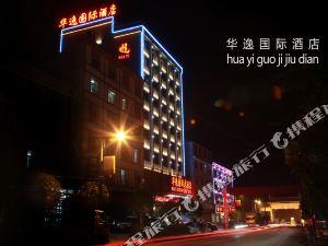 巴東華逸國際酒店