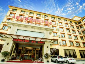 松潘岷江豪庭國際大酒店
