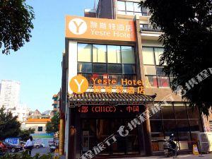 雅斯特酒店(柳州柳侯店)