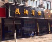 桐鄉鳳棲賓館