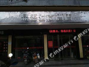 桂陽鼎盛時尚酒店