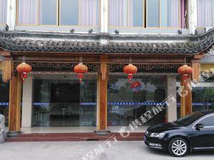 歙縣練江之星商務酒店
