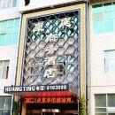 渭南皇庭商務酒店