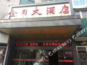 龍游金日大酒店