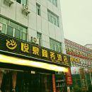石阡悅泉商務酒店