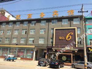 金鄉6號商務賓館