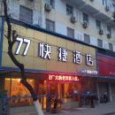 巢湖七七快捷酒店