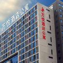 永安萬悅酒店公寓
