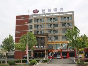 怡萊酒店(滎陽康泰路店)