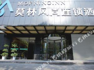 莫林風尚酒店(冷水江銻都店)
