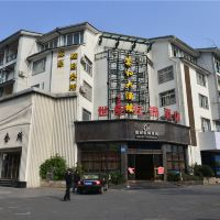 都江堰世紀雲錦酒店酒店預訂