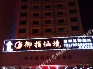 東方豐源精品商務酒店