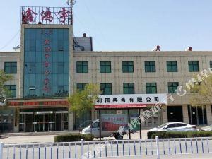 平羅鑫鴻宇商務賓館