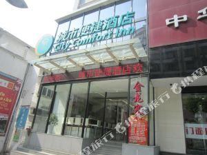 城市便捷酒店(河池中心廣場店)