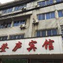 九江登廬賓館