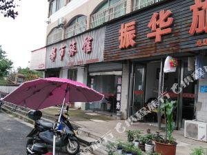 蕪湖振華旅館