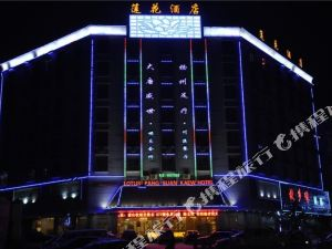 丘北蓮花酒店