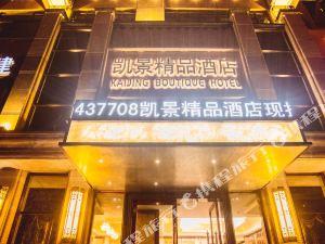 淮南凱景精品酒店