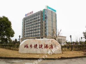 城市便捷酒店(句容文昌西路店)