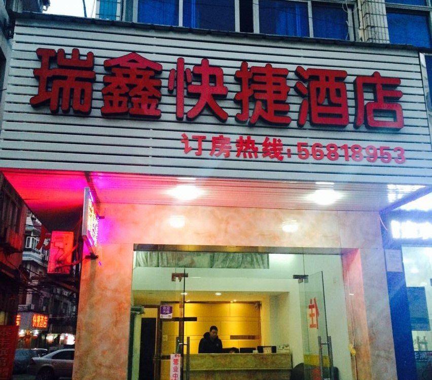 杭州瑞鑫旅館