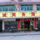 惠水惠誠商務賓館
