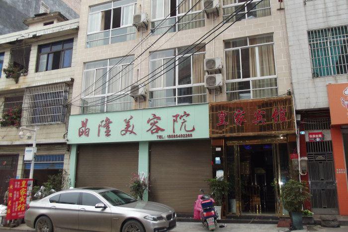 興義皇家賓館Xingyi Huangjia Inn