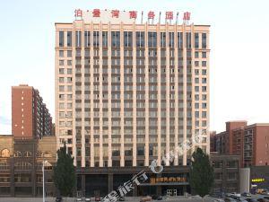 包頭泊景灣商務酒店